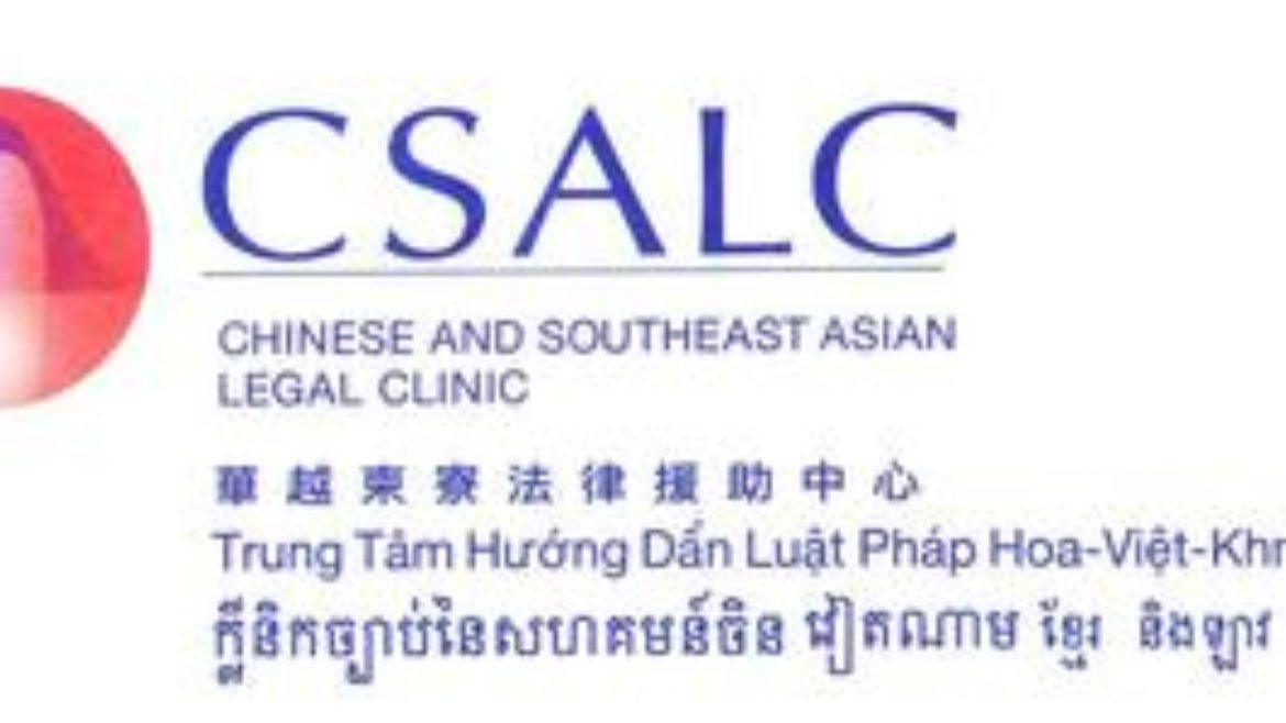 CSALC Launches New Name, New Logo and New Services