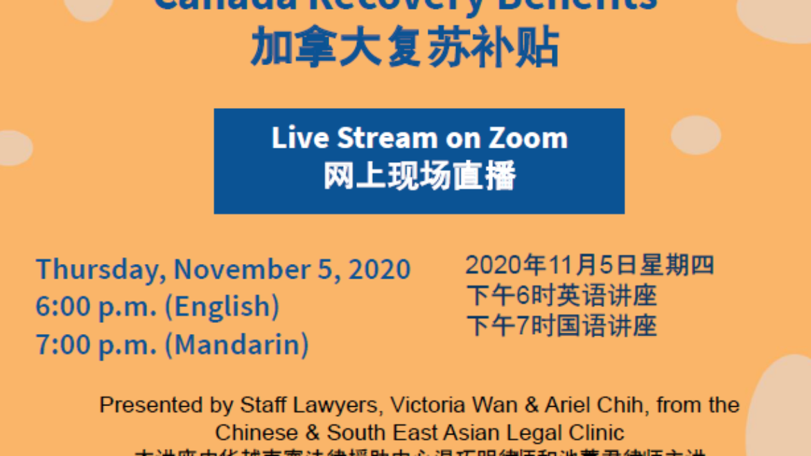Resiliency Dialogue live stream – Canada Recovery Benefits (English / Mandarin)